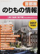首都圏のりもの情報 〈JR〉〈私鉄〉〈地下鉄〉などの早わかりマップ 2017年度版