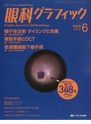 眼科グラフィック 「視る」からはじまる眼科臨床専門誌 第5巻6号(2016−6) 硝子体注射タイミングと効果ほか