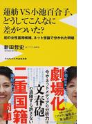 蓮舫VS小池百合子、どうしてこんなに差がついた? 初の女性首相候補、ネット世論で分かれた明暗
