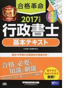 合格革命行政書士基本テキスト 2017年度版