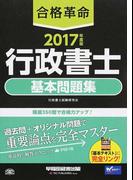 合格革命行政書士基本問題集 2017年度版