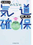 Dr.あさいのみんなの気道確保 第1巻 マスク換気・気管挿管の基礎をマスターしよう!