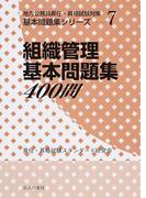 組織管理基本問題集400問 (地方公務員昇任・昇格試験対策基本問題集シリーズ)