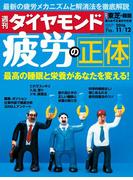 週刊ダイヤモンド 2016年11月12日号[雑誌]