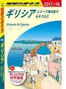 地球の歩き方 A24 ギリシアとエーゲ海の島々&キプロス 2017-2018(地球の歩き方)