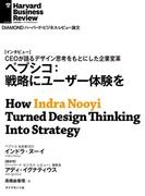 ペプシコ:戦略にユーザー体験を(インタビュー)(DIAMOND ハーバード・ビジネス・レビュー論文)