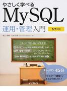 やさしく学べるMySQL運用・管理入門 5.7対応