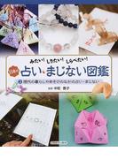 みたい!しりたい!しらべたい!日本の占い・まじない図鑑 3 現代の暮らしやあそびのなかの占い・まじない