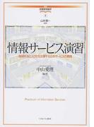 講座・図書館情報学 8 情報サービス演習