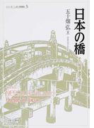 日本の橋 その物語・意匠・技術 (シリーズ・ニッポン再発見)