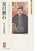 夏目漱石 人間は電車ぢやありませんから (ミネルヴァ日本評伝選)(ミネルヴァ日本評伝選)