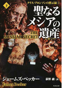 聖なるメシアの遺産 下