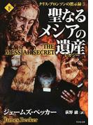聖なるメシアの遺産 下 (竹書房文庫 クリス・ブロンソンの黙示録)(竹書房文庫)
