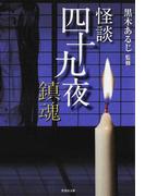 怪談四十九夜 鎮魂 (竹書房文庫)(竹書房文庫)