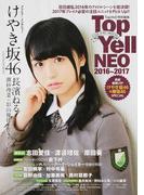 Top Yell NEO 2016〜2017 百花繚乱2016年のアイドルシーンを総決算!2017年ブレイク必至の注目ユニットをPick Up!!