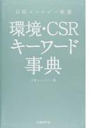環境・CSRキーワード事典 日経エコロジー厳選