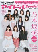 日経エンタテインメント!アイドルSpecial 2017 (日経BPムック)