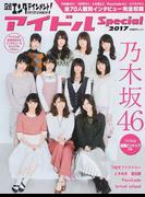日経エンタテインメント!アイドルSpecial 2017 (日経BPムック)(日経BPムック)