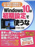 Windows 10は初期設定で使うな ひと手間で効果絶大!使い勝手が激変する
