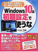 Windows 10は初期設定で使うな ひと手間で効果絶大!使い勝手が激変する (日経BPパソコンベストムック)(日経BPパソコンベストムック)