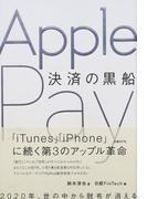 決済の黒船Apple Pay (日経FinTech選書)