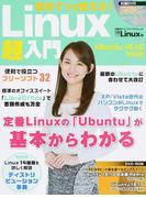 初めてでも使える!Linux超入門 Ubuntu 16.10対応版 (日経BPパソコンベストムック)(日経BPパソコンベストムック)