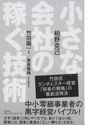 小さな会社の稼ぐ技術 竹田式ランチェスター経営「弱者の戦略」の徹底活用法