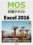 MOS対策テキストExcel 2016 Microsoft Office Specialist