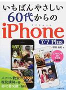 いちばんやさしい60代からのiPhone 7/7 Plus