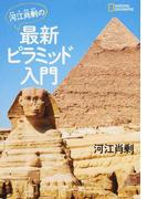 河江肖剰の最新ピラミッド入門 (NATIONAL GEOGRAPHIC)