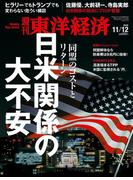 週刊東洋経済2016年11月12日号