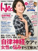 日経ヘルス 2016年12月号
