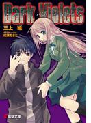 【全1-7セット】ダーク・バイオレッツ(電撃文庫)