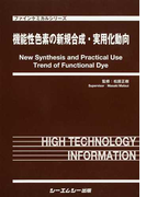 機能性色素の新規合成・実用化動向 (ファインケミカルシリーズ)(ファインケミカルシリーズ)