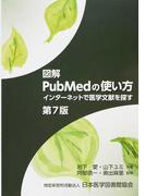 図解PubMedの使い方 インターネットで医学文献を探す 第7版