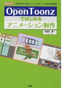 OpenToonzではじめるアニメーション制作 「作画」「彩色」「合成」「ムービー出力」…アニメ制作の統合環境