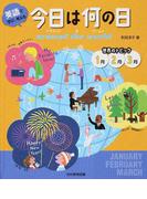 英語で学び,考える今日は何の日around the world 1 世界のトピック1月2月3月