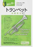 初心者のトランペット基礎教本 基本から詳しく解説。吹きながら楽しく学べる入門書! 2016