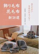 飾り毛布 花毛布 新38選 あたたかい日本のおもてなし
