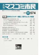マスコミ市民 ジャーナリストと市民を結ぶ情報誌 No.574(2016.11) 日本のエネルギー政策と「原子力ムラ」の復活