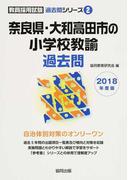 奈良県・大和高田市の小学校教諭過去問 2018年度版