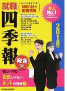 就職四季報 総合版 2018年版