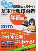 うかる!基本情報技術者 福嶋先生の集中ゼミ 2017年版午前編