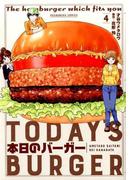本日のバーガー 4 (芳文社コミックス)(芳文社コミックス)