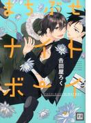 まちぶせナイトボーイ (花音コミックス)(花音コミックス)