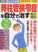 脊柱管狭窄症を自分で治すNo.1療法