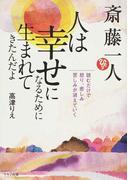 斎藤一人 人は幸せになるために生まれてきたんだよ 読むだけで、怒り、悲しみ、苦しみが消えていく