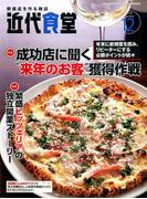 近代食堂 2016年 12月号 [雑誌]