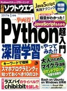 日経ソフトウエア 2017年 01月号 [雑誌]