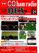 別冊 CQ ham radio QEX Japan 2016年 12月号 [雑誌]